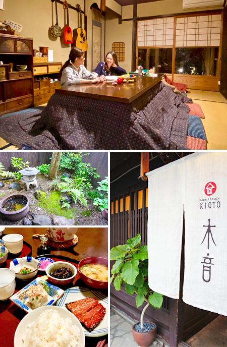 京都ゲストハウス木音の外観・お部屋・お庭などの写真です。